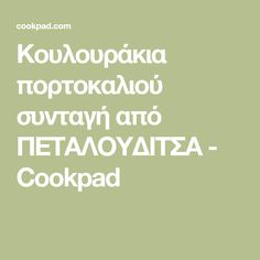 Κουλουράκια πορτοκαλιού συνταγή από ΠΕΤΑΛΟΥΔΙΤΣΑ - Cookpad