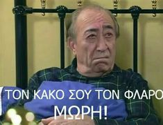 Series Movies, Tv Series, Mega Series, Enjoy Your Life, Greek Quotes, Funny Photos, Positive Vibes, Comedy, Funny Memes