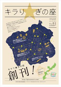 おきなわ 宜野座 Okinawa Ginoza Newspaper Dm Poster, Poster Design, Graphic Design Posters, Typography Poster, Graphic Design Inspiration, Book Design, Layout Design, Graphic Design Illustration, Poster Prints