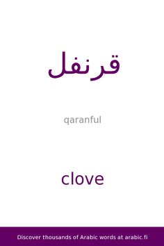 Learning Arabic MSA ( Clove – an Arabic word English Vocabulary Words, English Phrases, English Idioms, English Lessons, Learn English, Arabic Phrases, Arabic Words, English Language Learning, Language Lessons