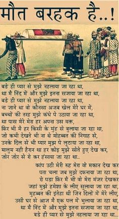 48210857 Is shareeme thakath Zindagi aur 2 meeter Baakhee hy janaab. Inspirational Quotes In Hindi, Hindi Quotes Images, Shyari Quotes, Motivational Picture Quotes, Hindi Quotes On Life, Islamic Love Quotes, Truth Quotes, Poetry Quotes, Spiritual Quotes