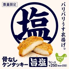 骨なしケンタッキー 旨塩 Food Graphic Design, Food Poster Design, Flyer And Poster Design, Japanese Graphic Design, Menu Design, Food Design, Banner Design, Fast Food Advertising, Advertising Design