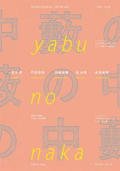 Yabu no Naka