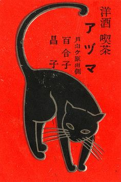 Beautifully simple vintage Japanese match box screen printed illustration of a black cat.