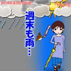きょう(29日)の天気は「曇りがち+にわか雨」。日差しもありますが、低い雲が広がって、時おり雨が降りそう。しかし、まとまった雨にはならなず、夜は降らない見込み。日中の最高気温はきのうより2度ほど高く、飯田で27度の予想。