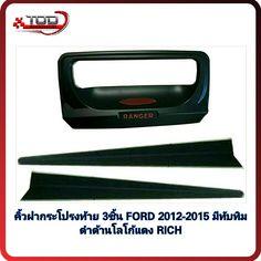 #คิ้วฝากระโปรง ford #คิ้วฝากระโปรง ford ranger #คิ้วฝากระโปรง ford ranger ราคา #คิ้วฝากระโปรงรถ ford ranger #คิ้วฝากระโปรงรถ Ford 2015, Home Appliances, Iron, House Appliances, Appliances, Steel