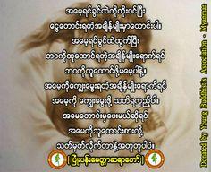 သတိရလွည့္ပါ ...   Dhamma Danã Source ► www.facebook.com/youngbuddhistassociation.mm