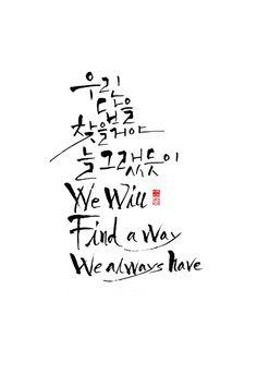Korean calligraphy 우린 답을 찾을 거야. 늘 그랬듯이 - 인터스텔라 명대사