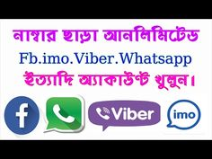 How to use Facebook imo whatsapp viber without Phone Number -  #socialmarketing #socialmedia #socialmediamanager #social #manager #facebookmarketing Today I'll show you how a number without a facebook, imo, whatsapp viber account open. And that's without number, without number. And the number is a free number that we'll be able to open by... - #FacebookTips