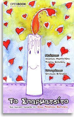 Το Σπαρματσέτο Greek Language, Good Cause, Open Book, Alter, Books Online, Fairy Tales, Kindergarten, Snoopy, Study