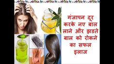 गंजापन दूर करके नए बाल लाने और झडते बाल को रोकने का सफल इलाज है ये तैल,प... Beauty Tips In Hindi, Beauty Hacks, Movie Posters, Movies, Beauty Tricks, Films, Film Poster, Cinema, Movie