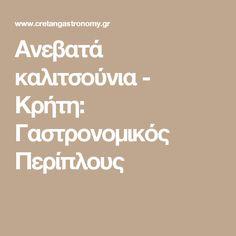 Ανεβατά καλιτσούνια - Κρήτη: Γαστρονομικός Περίπλους