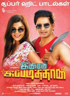 Inimey Ippadithaan 2015 Tamil Full Movie Download | Full Movie Watch online or download Hollywood Bollywood Hindi Tamil Telugu Hindi Dubbed Dual Audio