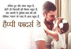 25 Heart Touching Image Quotes in hindi on Father's Day 2020 Fathers Day Msg, Happy Fathers Day Status, Happy Fathers Day Message, Fathers Day Messages, Fathers Day Pictures, Fathers Day Wishes, Happy Father Day Quotes, Love You Papa, You Are The Father
