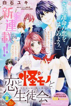 Shiraishi Yuki: Koi to Kemono to Seitokai - Read Online For Free -  MangaPark- Yeeeeeesssss!!! Shiraishi Yuki's New Work!!!!