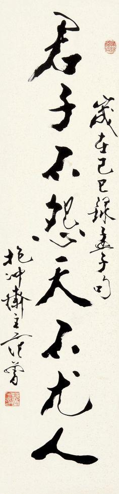Zen Interiors, Japanese Calligraphy, Temple, Literature, Digital Art, Typography, Snow, Writing, Black