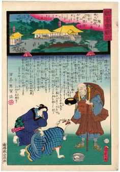 Warawadô at Eifuku-ji on Mount Seiyô, No. 22 of the Chichibu Pilgrimage Route (Chichibu junrei nijûniban Warawadô Seiyôzan Eifuku-ji), from the series Miracles of Kannon (Kannon reigenki) | Museum of Fine Arts, Boston