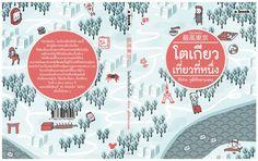 By Champcpe - cover book - couverture de livre