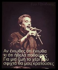 Greek Quotes, Movie Quotes, Notes, Feelings, Movie Posters, Film Poster, Film Quotes, Film Posters, Poster