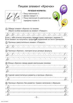 Пропись №1 чтобы научиться красиво писать