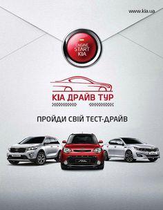 В Украине в седьмой раз пройдет ежегодный KIA Драйв Тур. Первыми приобщиться к яркому событию, протестировать автомобили и воспользоваться специальными предложениями и сервисными акциями КІА смогут киевляне.