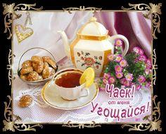 Я приглашаю Вас на чай!. Обсуждение на LiveInternet - Российский Сервис Онлайн-Дневников