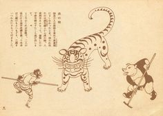 Illustrations by Niō Mizushima for a Japanese edition of 'Journey to the West' (c. 1950) 繪本西遊記,日本水島爾保布畫
