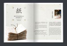 查看《造纸术 传统风格画册设计》原图,原图尺寸:908x625
