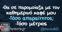 Greek Quotes, True Words, Funny Quotes, Jokes, Lol, Let It Be, Sayings, Happy, Humor