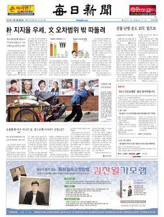 2012년 12월 3일 매일신문 1면