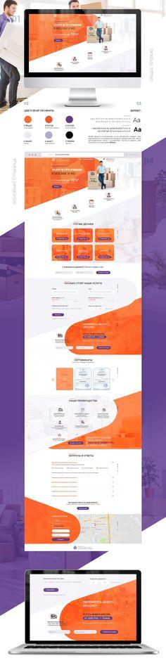 "Design Landing page for ""Услуги грузчиков"""