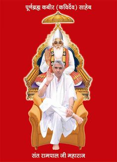 Sant Rampal ji Maharaj give us true way of worship Believe In God Quotes, Quotes About God, Indian Saints, Gita Quotes, Jesus Christ Images, Allah God, Spirituality Books, God Pictures, God Jesus