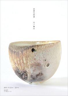 画像クリックで拡大 9月12日(土)~22日(火)に開催する「 田淵太郎 ~白ノ幽玄~ 」のお知らせです。 田淵太郎さんは1977年生まれ...