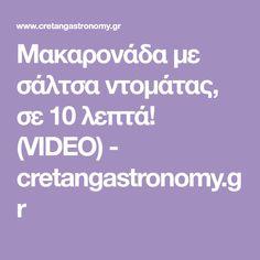 Μακαρονάδα με σάλτσα ντομάτας, σε 10 λεπτά! (VIDEO) - cretangastronomy.gr