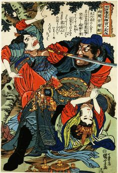 The 108 Heroes of the Popular Suikoden: Yang Xiong. 1827-1830.