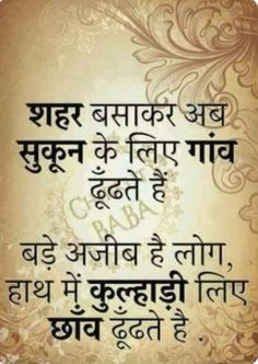 English Status and Video posted by Jasmin Mistry Jasmin Mistry on matrubharti has received many likes and comments since Keep posting your quotes and statuses and reach to millions of users on Matrubharti Hindi Quotes Images, Hindi Quotes On Life, Hindi Qoutes, Sad Quotes, Shayeri Hindi, Heart Quotes, Good Thoughts Quotes, Deep Thoughts, Chanakya Quotes