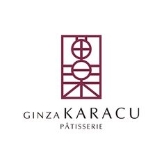 パティスリー銀座KARACU(菓楽)のロゴマーク。ファッションブランド「genten」と、フレンチレストラン��