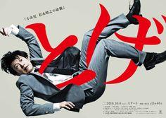 CX_toge_b0_nyukou_ol Japan Advertising, Advertising Design, Ad Layout, Japanese Poster Design, Japanese Typography, Composition Design, Japan Design, Poster Ads, Typography Logo