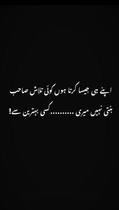 Saving Quotes, Deep Words, Urdu Poetry, Songs, Song Books