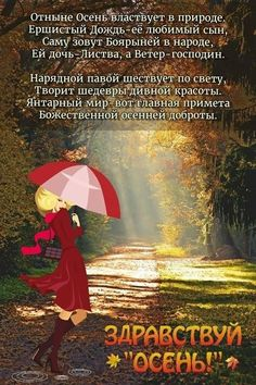 Good Morning, Seasons, Illustration, Inspiration, Live, Php, Decor, Photos, Good Morning Images