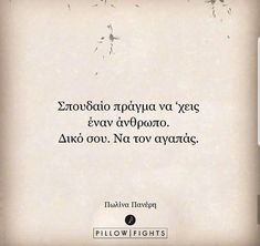 New Quotes, Sign Quotes, Love Quotes, Motivational Quotes, Greece Quotes, Greek Words, Sign I, People Quotes, Love People