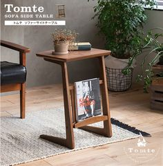 北欧風のシンプルなデザインと、天然のウォールナットを組み合わせた、「Tomte(トムテ)」シリーズのサイドテーブルです。 もっと見る