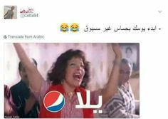 Arabic Jokes, Arabic Funny, Funny Qoutes, Just Smile, Film Movie, Funny Comics, Movie Quotes, Funny Pictures, Lol