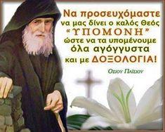 Byzantine Icons, Orthodox Christianity, Prayers, Religion, Faith, Quotes, Quotations, Religious Education, Qoutes