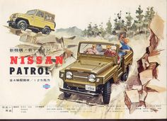 Nissan Patrol old school Brochure Nissan Patrol, Vintage Advertisements, Vintage Ads, Patrol Gr, School Brochure, Nissan Xterra, Nissan Infiniti, Old School Cars, Jeep 4x4