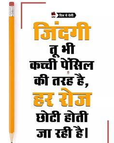 Spiritual Quotes, Wisdom Quotes, Life Quotes, Hindi Qoutes, Quotations, Innocence Quotes, Rudra Shiva, Gulzar Quotes, Heart Touching Shayari