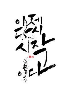 calligraphy_이제 다시 시작이다