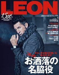 メンズ ファッション誌のアイデア『LEON』30〜50代男性向け。