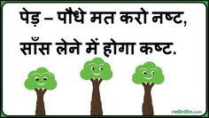 """""""पेड़ लगाओ - पेड़ बचाओ"""" पर जबरदस्त स्लोगन्स - Save Trees slogans in Hindi World Environment Day Slogans, Slogan On Save Environment, Environment Quotes, Environment Painting, Slogan On Save Earth, Slogans On Save Trees, Slogans On Water, Hindi Quotes On Life"""