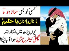 Islamic Phrases, Islamic Messages, Islamic Quotes, Duaa Islam, Islam Quran, Prayer For Love, Dua In Urdu, Beautiful Prayers, Husband Quotes